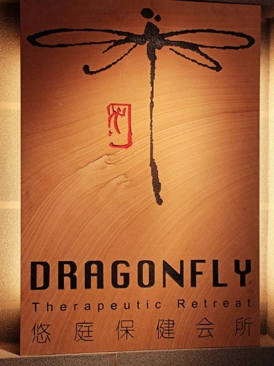 Dragonfly 悠庭