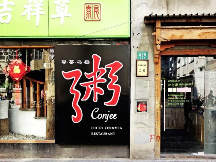Lucky Zen & Veg Restaurant 吉祥草