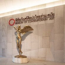 Museum of Contemporary Art, MOCA, Bangkok, Thailand