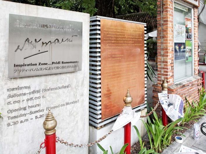 Pridi Banyomong Theatre, Bangkok, Thailand
