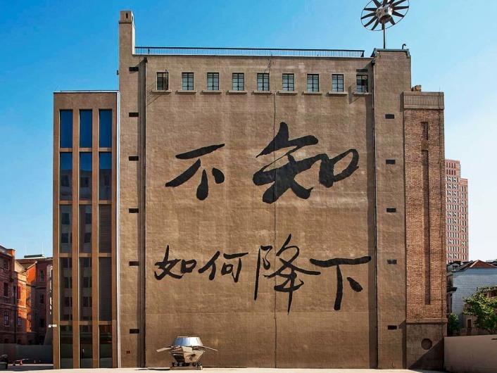 Rockbund Art Museum 上海外滩美术馆