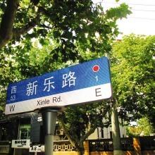 Xinle Lu 新乐路
